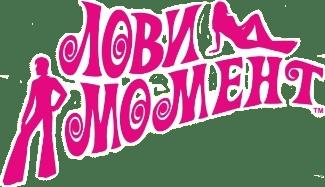 Лови Момент