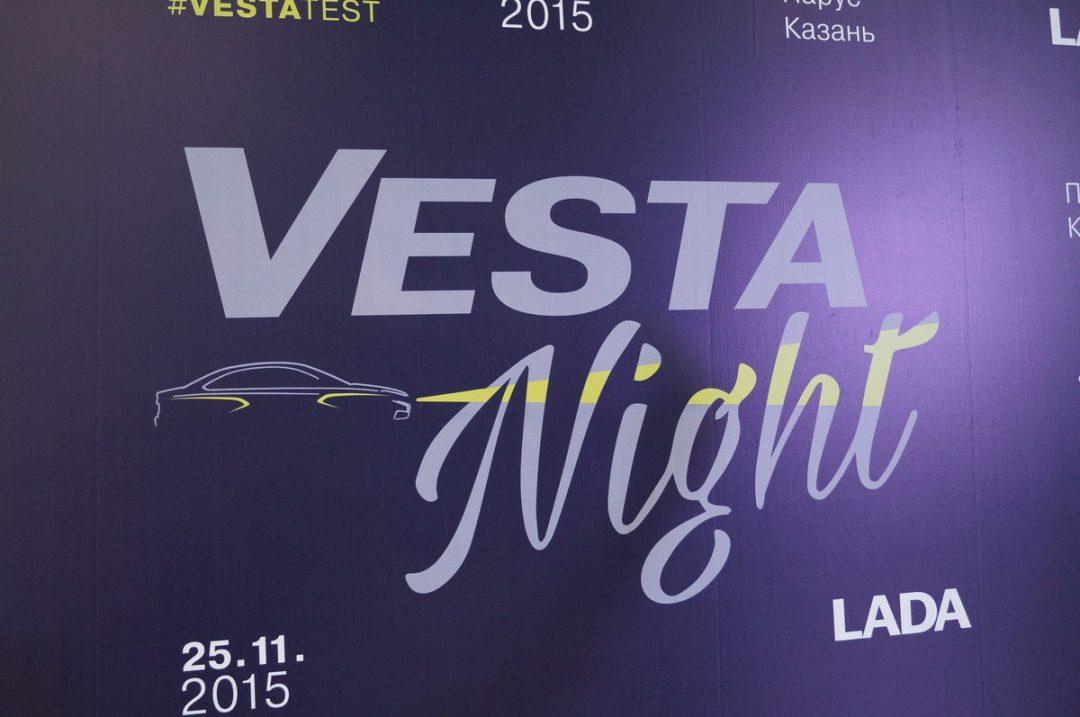 Lada Vesta, фуршет на презентации, ноябрь 2015