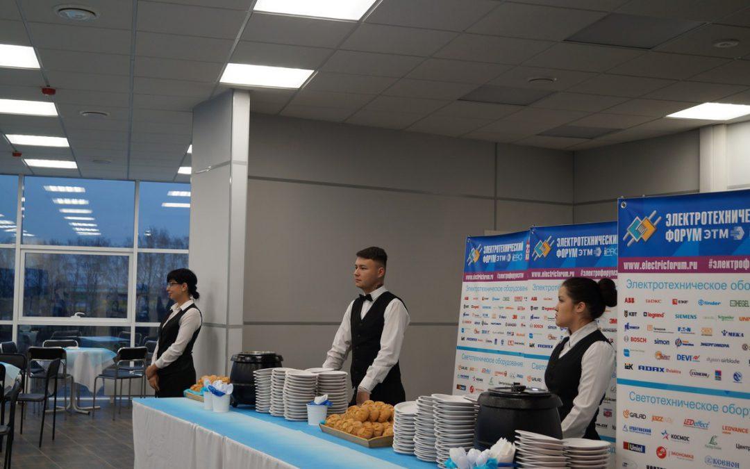 Кейтеринг на электротехническом форуме, Казань, ноябрь 2017