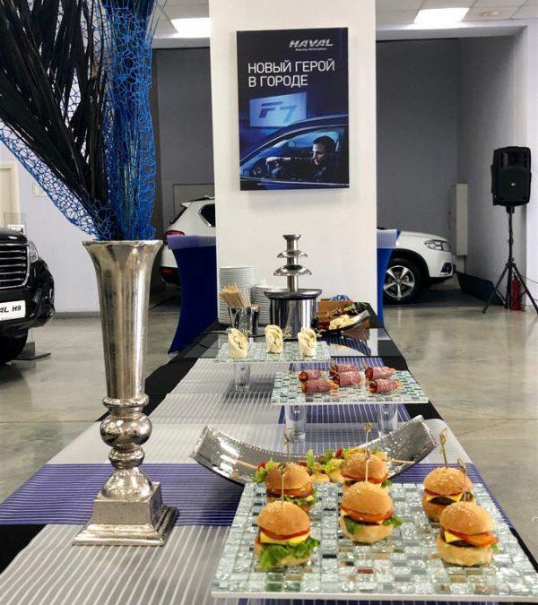 Фуршет в автосалоне на презентации новой модели авто, июнь 2019
